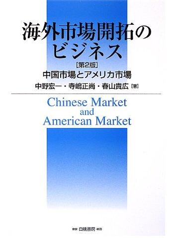 海外市場開拓のビジネス