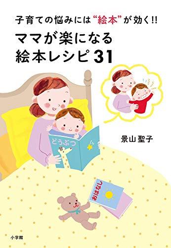 """ママが楽になる絵本レシピ31: 子育ての悩みには""""絵本""""が効く!! (実用単行本)"""