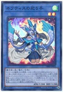 遊戯王 DBHS-JP005 ネフティスの祀り手 (日本語版 スーパーレア) デッキビルドパック ヒドゥン・サモナーズ