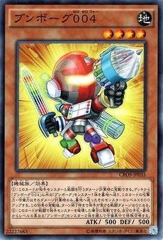 遊戯王 ブンボーグ005 ノーマル CROS-JP035-N