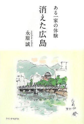 消えた広島―ある一家の体験