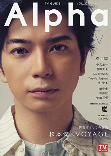 TVガイドAlpha EPISODE V (TVガイドMOOK 18号)