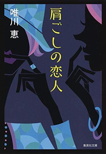 肩ごしの恋人 (集英社文庫)