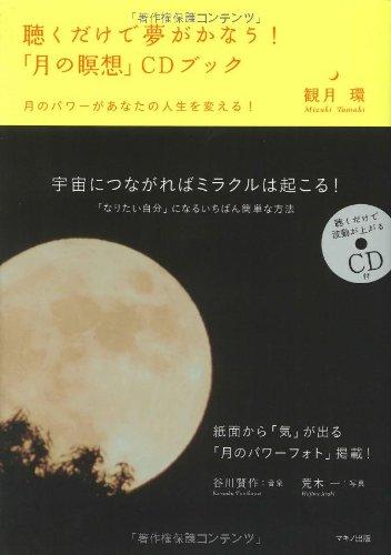 聴くだけで夢がかなう!「月の瞑想」CDブック