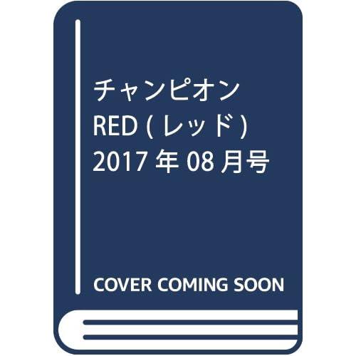 チャンピオン RED (レッド) 2017年 08月号 [雑誌]