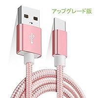 YOKEL Type Cケーブル 急速充電 高速データ転送 高耐久ナイロン 7000回以上の曲折テスト USB-C タイプC type-cケーブル USB-A to USB-C ケーブル Type-C機器対応 (1m, ピンク1本入り)