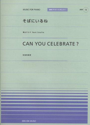 ピアノピースP(13) ・そばにいるね/青山テルマ feat.SoulJa ・CAN YOU CELEBRATE?/安室奈美恵 全音ピアノピース[ポピュラー] (全音ピアノピースポピュラー 13)