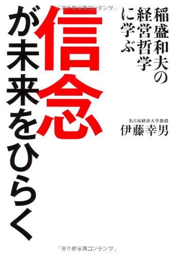 信念が未来をひらく―稲盛和夫の経営哲学に学ぶの詳細を見る