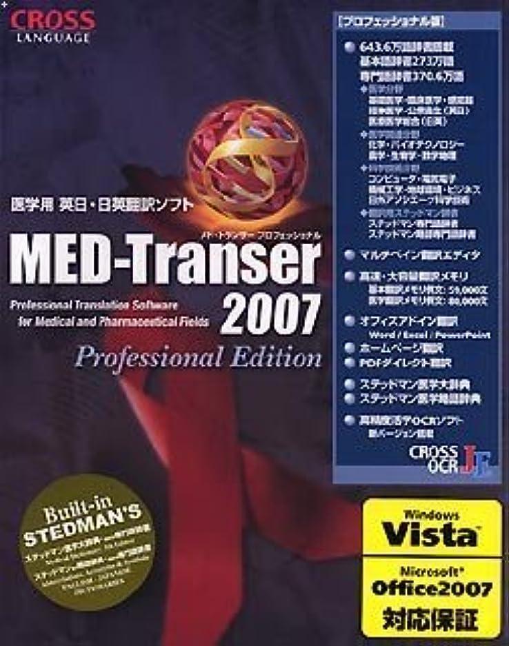 公然とセットアップ体操選手MED-Transer 2007 プロフェッショナル for Windows
