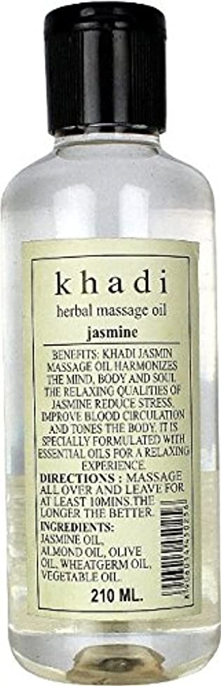 掻く面積決めますKHADI - Jasmine Herbal Massage Oil - 210ml