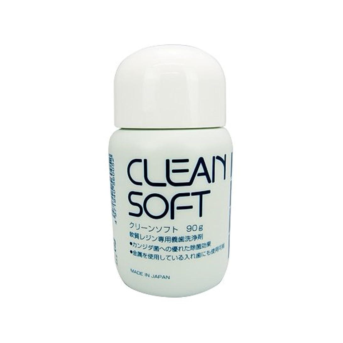 うんスリーブ相対的カメミズ クリーンソフト 義歯洗浄剤 90g × 1個