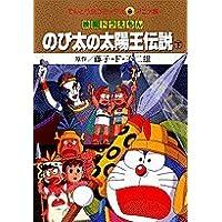 映画ドラえもんのび太の太陽王伝説 下  てんとう虫コミックスアニメ版