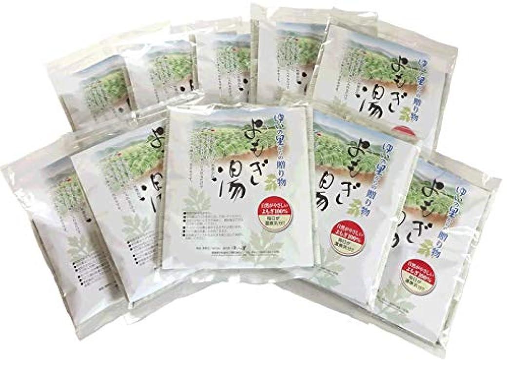 宿泊保持する血まみれよもぎ湯入浴パック 10袋セット 愛媛県産 自家栽培よもぎ100%使用