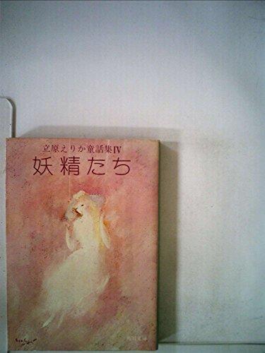 妖精たち―立原えりか童話集4 (角川文庫)