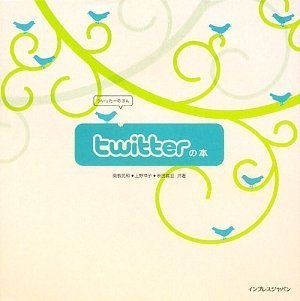 Twitterの本の詳細を見る