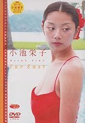 小池栄子 Far East [DVD]