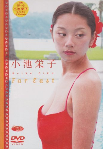 小池栄子 Far East [DVD]