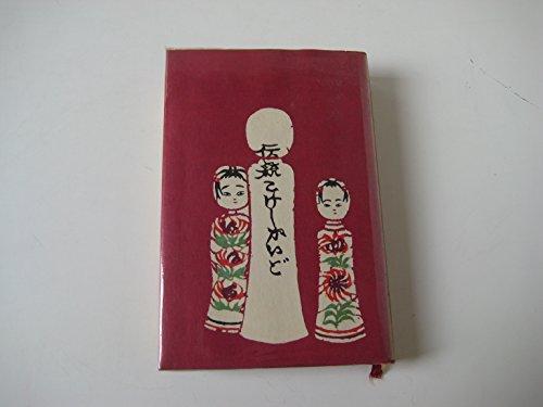 伝統こけしガイド (1973年)