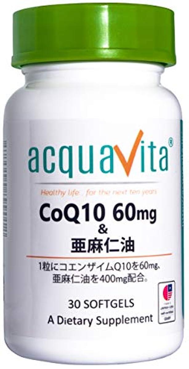 辞任する現代の錫acquavita(アクアヴィータ) コエンザイムQ10(60mg)&亜麻仁油 30粒