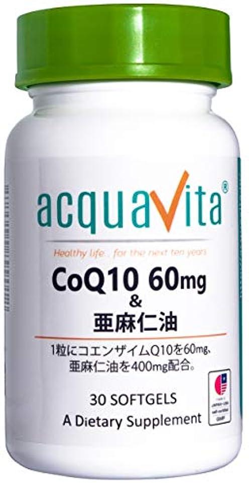 コンセンサス広大なデジタルacquavita(アクアヴィータ) コエンザイムQ10(60mg)&亜麻仁油 30粒