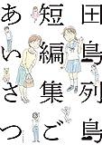 田島列島短編集 ごあいさつ (モーニングコミックス)