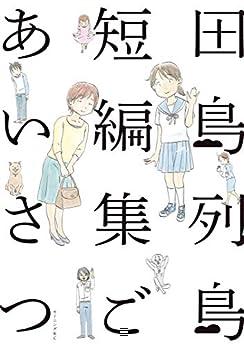 [田島列島]の田島列島短編集 ごあいさつ (モーニングコミックス)