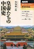 皇帝たちの中国史 (NHKシリーズ NHKカルチャーアワー・歴史再発見)
