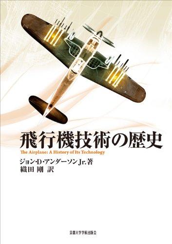 飛行機技術の歴史