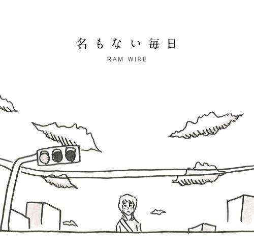 【僕らの手には何もないけど、/RAM WIRE】親子の絆に号泣!絵本にもなったMV・歌詞の意味を解釈の画像