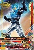 ガンバライジング/ボトルマッチ プロモーション/PBM-072 仮面ライダークローズチャージ