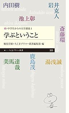 続・中学生からの大学講義1 学ぶということ (ちくまプリマー新書 305 続・中学生からの大学講義 1)