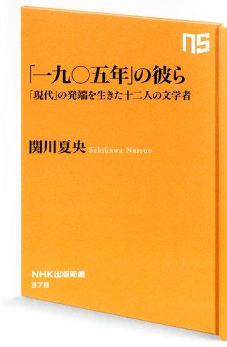 「一九〇五年」の彼ら 「現代」の発端を生きた十二人の文学者  / 関川 夏央