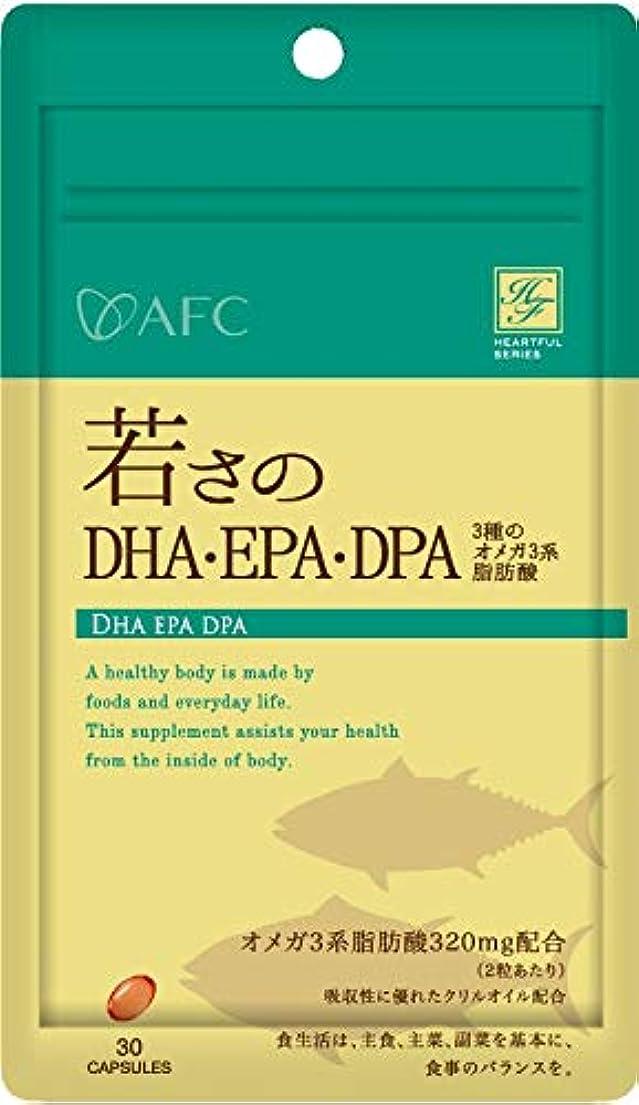 長椅子嫌悪転倒エーエフシー(AFC) 若さのDHA EPA DPA 30粒入