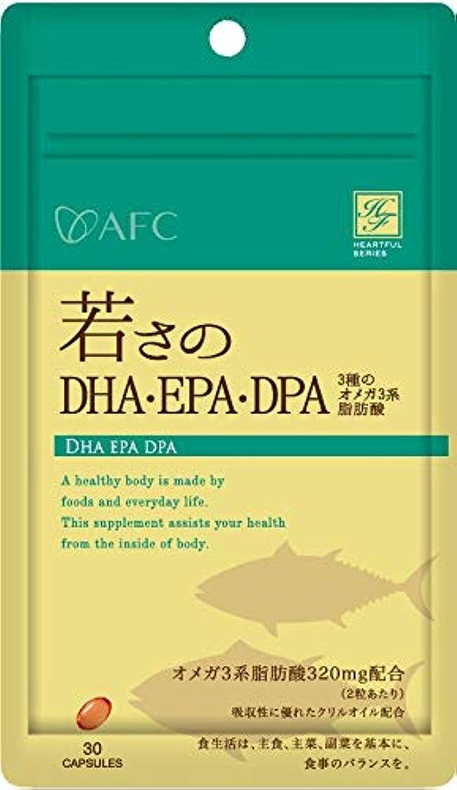 ただやる者解釈的エーエフシー(AFC) 若さのDHA EPA DPA 30粒入