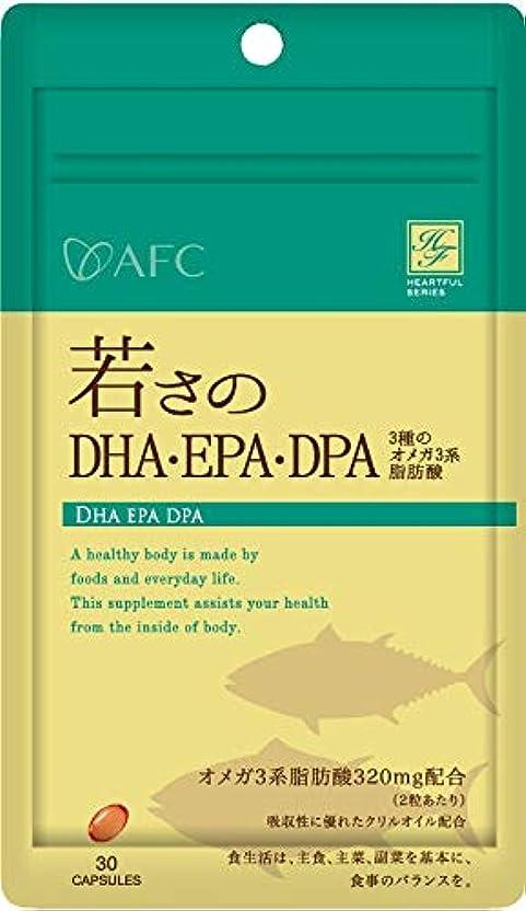 修道院発生借りているエーエフシー(AFC) 若さのDHA EPA DPA 30粒入