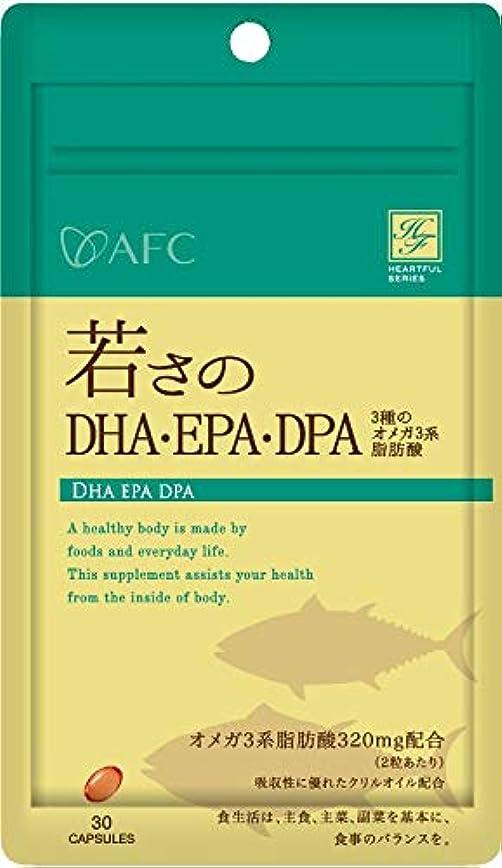 アプローチちょっと待って助けになるエーエフシー(AFC) 若さのDHA EPA DPA 30粒入