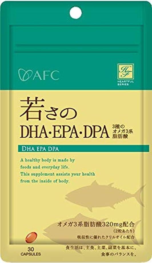 あえぎ推進力カブエーエフシー(AFC) 若さのDHA EPA DPA 30粒入