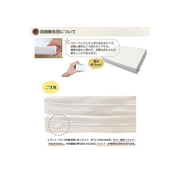 日本製 ベビー敷布団 固綿 二つ折れタイプ ホワイトの紹介画像3