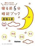 英検4級 寝る前5分暗記ブック (学研英検シリーズ)