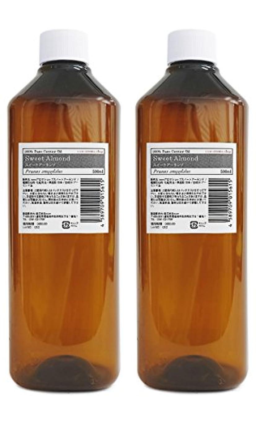 汗伝染性のサラダease キャリアオイル スイートアーモンド 1000ml