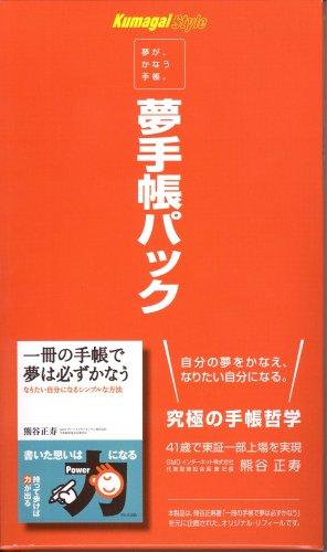 夢が、かなう手帳。「夢手帳☆熊谷式」 夢手帳パックの詳細を見る