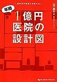 歯科専門税理士が教える年商1億円医院の設計図