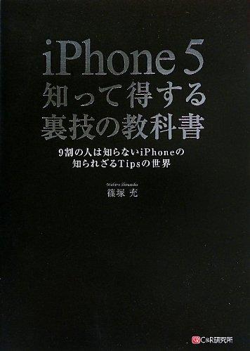 iPhone 5 知って得する裏技の教科書 ~9割の人は知らないiPhoneの知られざるTipsの世界~の詳細を見る