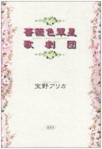 薔薇色翠星歌劇団