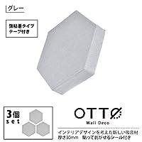OTTO 吸音材 防音材 六角形 おしゃれ 3枚入り・貼って剥がせるテープ付き(グレー(テープ強))