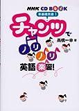 NHKCD BOOK 新基礎英語1 チャンツでノリノリ英語楽習! (NHK CDブック)
