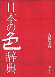 日本の色辞典 (染司よしおか日本の伝統色)