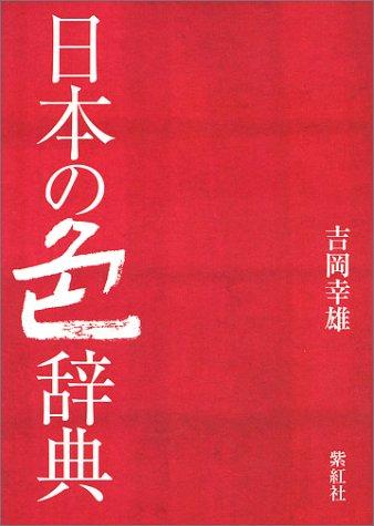 日本の色辞典 (染司よしおか日本の伝統色)の詳細を見る