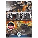 バトルフィールド 1942 EA BEST HITS
