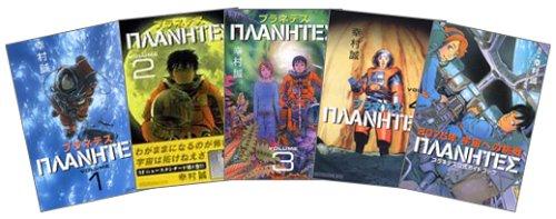 プラネテス 5冊セット(全4巻+公式ガイド) (アフタヌーンKC)の詳細を見る